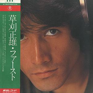 ファースト / 草刈正雄のジャケット