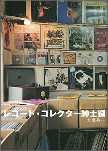 レコード・コレクター紳士録 / 大鷹 俊一のジャケット